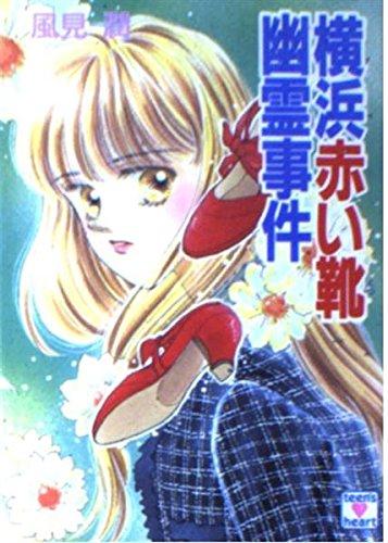 横浜赤い靴幽霊事件 (講談社X文庫―ティーンズハート)の詳細を見る