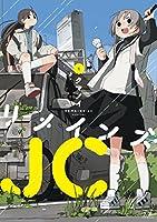 リメインズ・JC (1) (まんがタイムKRコミックス)
