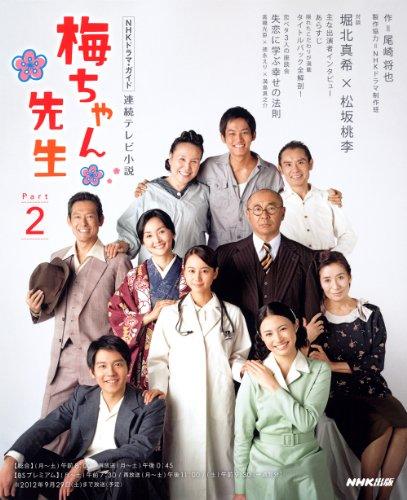 連続テレビ小説 梅ちゃん先生 Part2 (NHKドラマ・ガイド)の詳細を見る