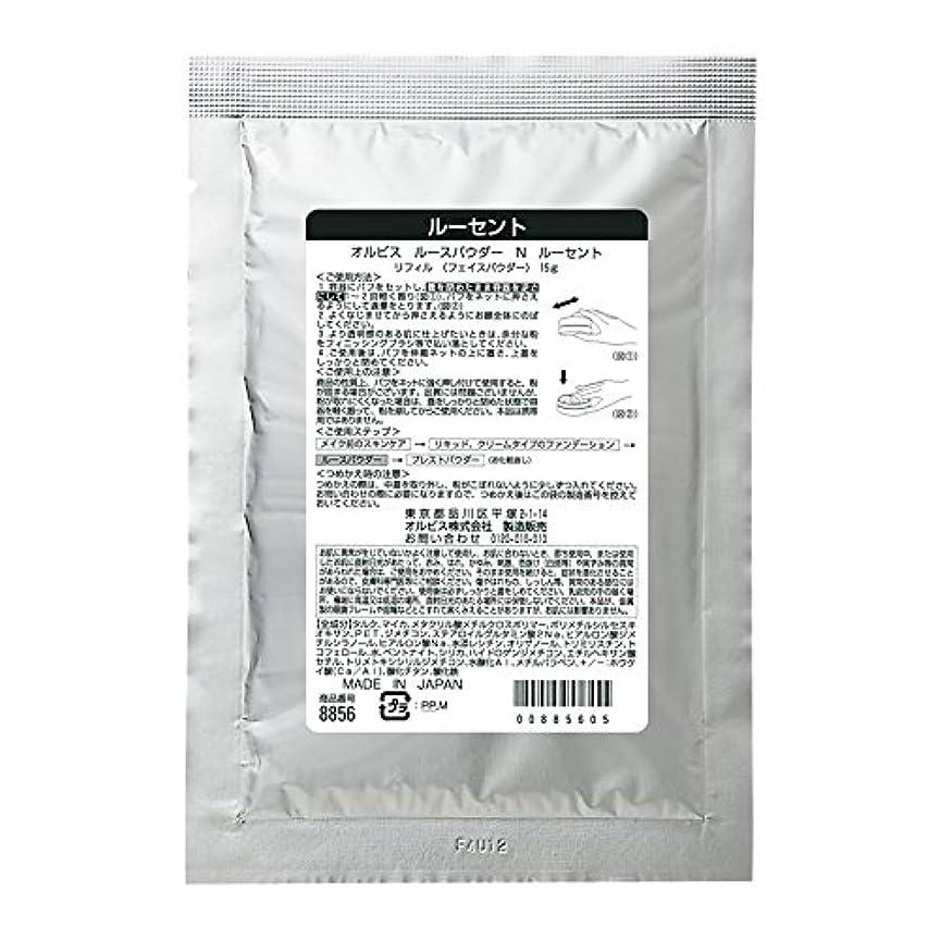 ディベートシュリンクピービッシュオルビス(ORBIS) ルースパウダー リフィル(粉のみ?袋入り) ルーセント 15g