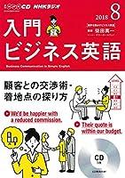NHK CD ラジオ 入門ビジネス英語 2018年8月号 (NHK CD)