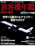 旅客機年鑑2014-2015 (イカロス・ムック) 画像