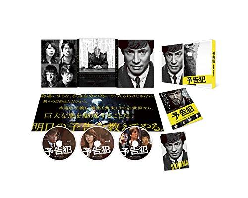 連続ドラマW 「予告犯-THE PAIN-」  DVDの詳細を見る