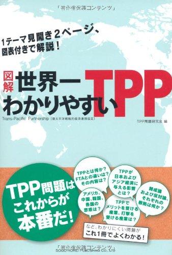 世界一わかりやすいTPPの詳細を見る