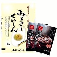 茨城県産ミルキークイーン2kgと国内産十六穀ごはん2個 ~ギフトに美味しいお米~ 令和元年産 新米