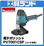 マキタ:電子ポリッシャ 型式:PV7001CSP
