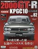 週刊NISSANスカイライン2000GT-R KPGC10(82) 2016年 12/28 号 [雑誌]