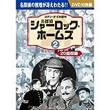 名探偵シャーロック・ホームズ 2 ( DVD10枚組 ) BCP-054