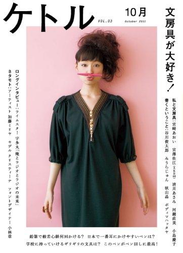 ケトル Vol.03  2011年10月発売号 [雑誌]