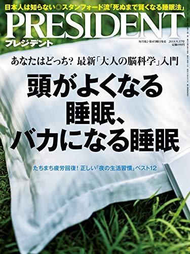 PRESIDENT (プレジデント) 2018年9/17号(...