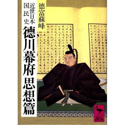 近世日本国民史 徳川幕府 (思想篇) (講談社学術文庫 (590))