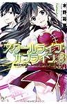スクールライブ・オンライン3 (このライトノベルがすごい!文庫)