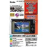 Kenko 液晶保護フィルム 液晶プロテクター Canon EOS M100/M6用 KLP-CEOSM100