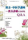 漢方・中医学講座-漢方診療におけるQ&A