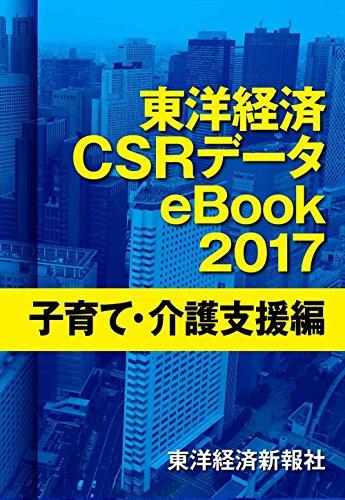 東洋経済CSRデータeBook2017 子育て・介護支援編の詳細を見る