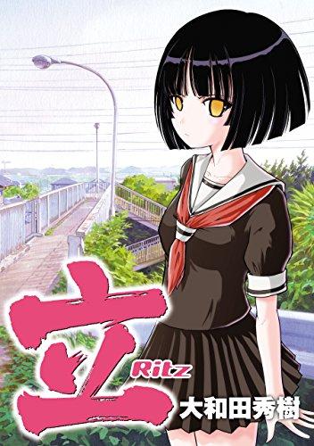 立-Ritz- (デジタル版ビッグガンガンコミックス)