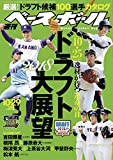 週刊ベースボール 2018年 10/29号 [雑誌] 画像