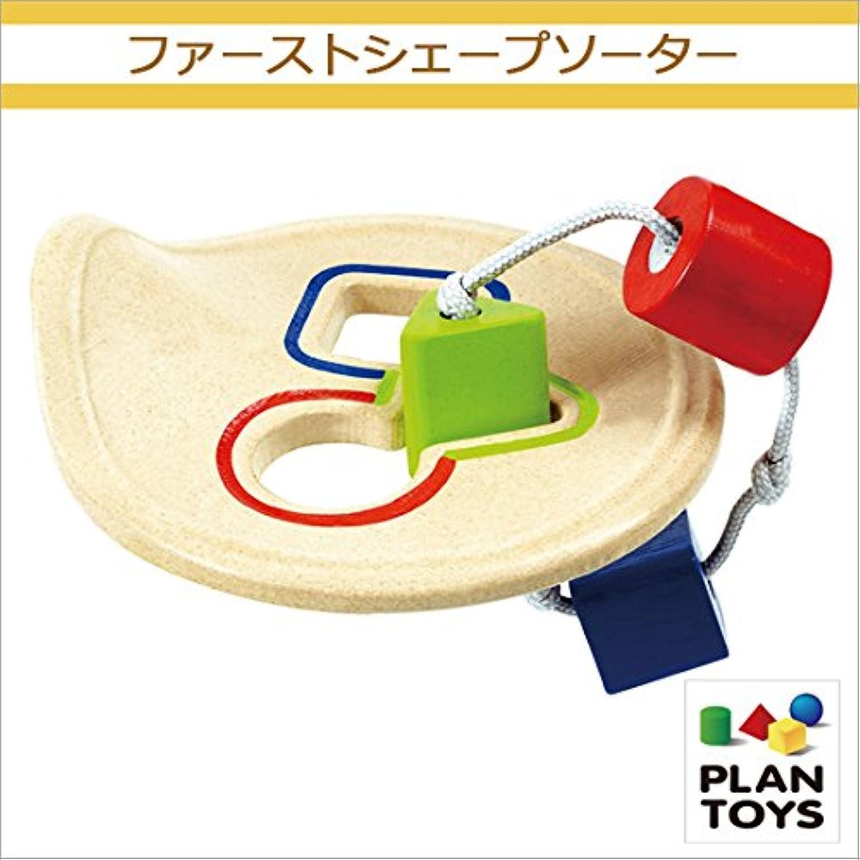 <プラントイ> 木のおもちゃ Plantoys 5631 ファーストシェープソーター 形合わせ パズル遊び
