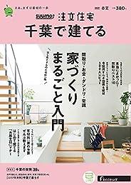 「千葉」 SUUMO 注文住宅 千葉で建てる 2021 春夏号