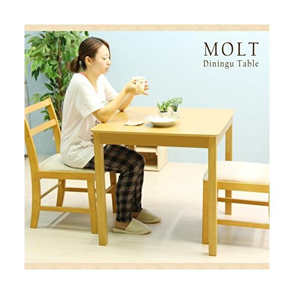 不二貿易 ダイニング テーブル モルト 93003の紹介画像2