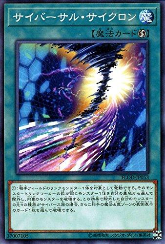 サイバーサル・サイクロン ノーマル 遊戯王 フレイムズ・オブ・デストラクション flod-jp053