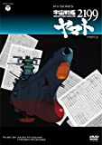 MV SERIES(ミュージックビデオ シリーズ)宇宙戦艦ヤマト2199 PART2...[DVD]