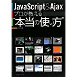 "JavaScript & Ajax プロが教える""本当の使い方"""