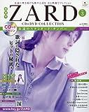 隔週刊ZARD CD&DVDコレクション(3) 2017年 3/22 号 [雑誌]