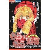 きらきら☆迷宮 1 (フラワーコミックス)