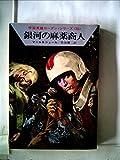 銀河の麻薬商人 (ハヤカワ文庫 SF 171 宇宙英雄ローダン・シリーズ 22)
