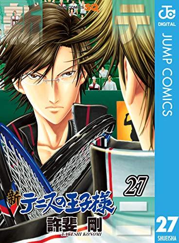 新テニスの王子様 27 (ジャンプコミックスDIGITAL)