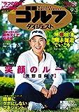 週刊ゴルフダイジェスト 2019年 09/03号 [雑誌]