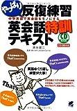 やっぱり反復練習 英会話特訓テキスト(CD BOOK)