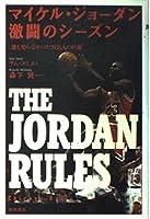 マイケル・ジョーダン激闘のシーズン―誰も知らなかったNBAの内幕