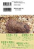 虫のすみか―生きざまは巣にあらわれる (BERET SCIENCE) 画像
