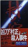 凶刀「村正」殺人事件 (カッパ・ノベルス)