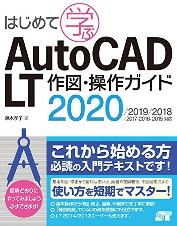 皮肉なしゃがむそこはじめて学ぶ AutoCAD LT 作図?操作ガイド 2020/2019/2018/2017/2016/2015対応