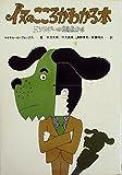 イヌのこころがわかる本―エソロジーの視点から (1979年)