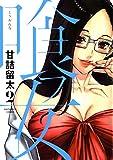 喰フ女 2 (ヤングキングコミックス)