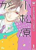 小松原が恋人になりたそうにこちらをみている! 1 (マーガレットコミックスDIGITAL)
