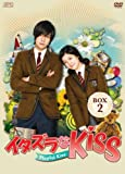 イタズラなKiss〜Playful Kiss DVD-BOX2