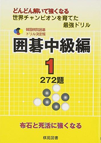 韓国棋院囲碁ドリル決定版 囲碁中級編〈1〉272題 (韓国棋院囲碁ドリル 決定版 8)