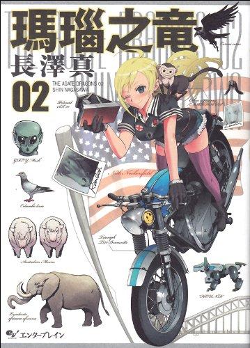 瑪瑙之竜 2巻 (ビームコミックス)の詳細を見る