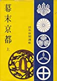幕末京都〈上〉 (1967年) (京都市民史シリーズ)