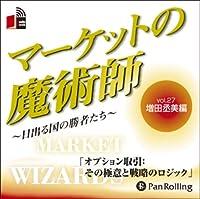 [オーディオブックCD] マーケットの魔術師 ~日出る国の勝者たち~ Vol.27 (<CD>) (<CD>)