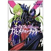 コードギアス ナイトメア・オブ・ナナリー (3) (角川コミックス・エース 175-3)