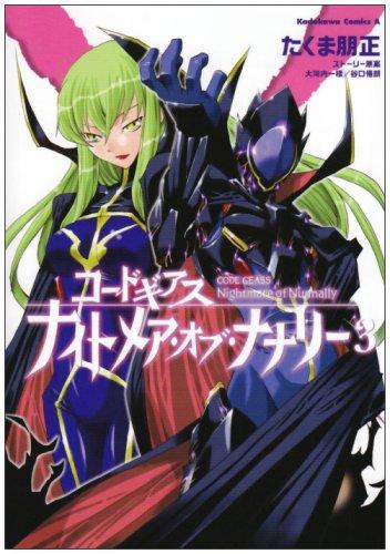 コードギアス ナイトメア・オブ・ナナリー (3) (角川コミックス・エース 175-3)の詳細を見る