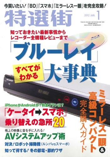 特選街 2012年 01月号 [雑誌]の詳細を見る
