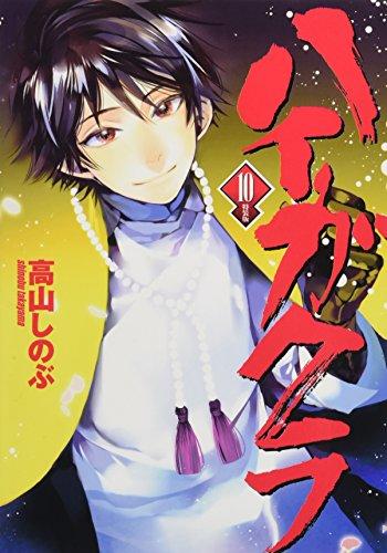 ハイガクラ 10巻 特装版 (IDコミックス ZERO-SUMコミックス)の詳細を見る