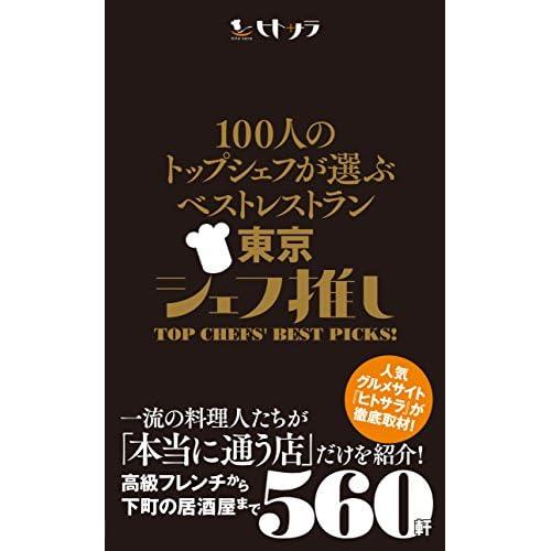 100人のトップシェフが選ぶベストレストラン東京 シェフ推し